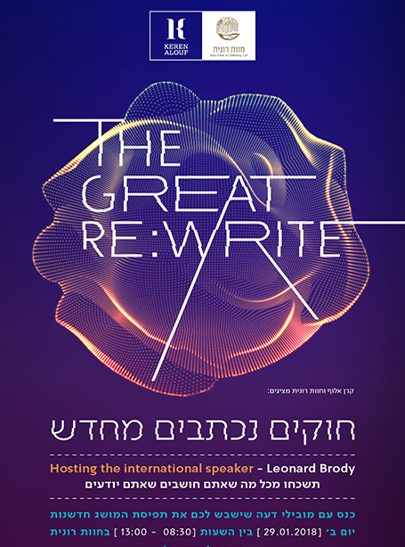 THE GREAT REWRITE